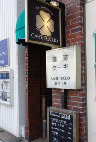 渋谷区代官山 CAFFE FOGLIO 喫煙可能なスモーカー御用達のカフェ